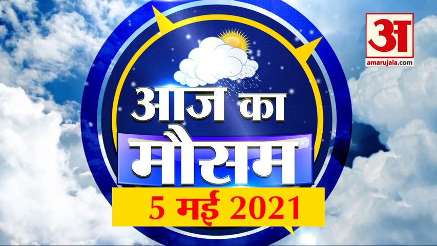 आज के मौसम का हाल   5th May Today Weather Report   Weather Update   Weather News   Aaj Ka Mausam