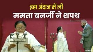Mamata Banerjee Oath: ममता बनर्जी ने तीसरी बार ली बंगाल के मुख्यमंत्री पद कीशपथ