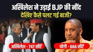 UP Panchayat Election Result: BJP पर भारी साबित हुई Akhilesh Yadav की SP, देखिए कैसे पलट गईबाजी