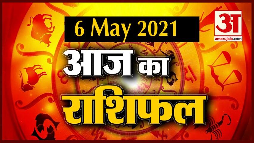 6th May Rashifal 2021 | Horoscope 6th May | 6th May Rashifal | Aaj Ka Rashifal