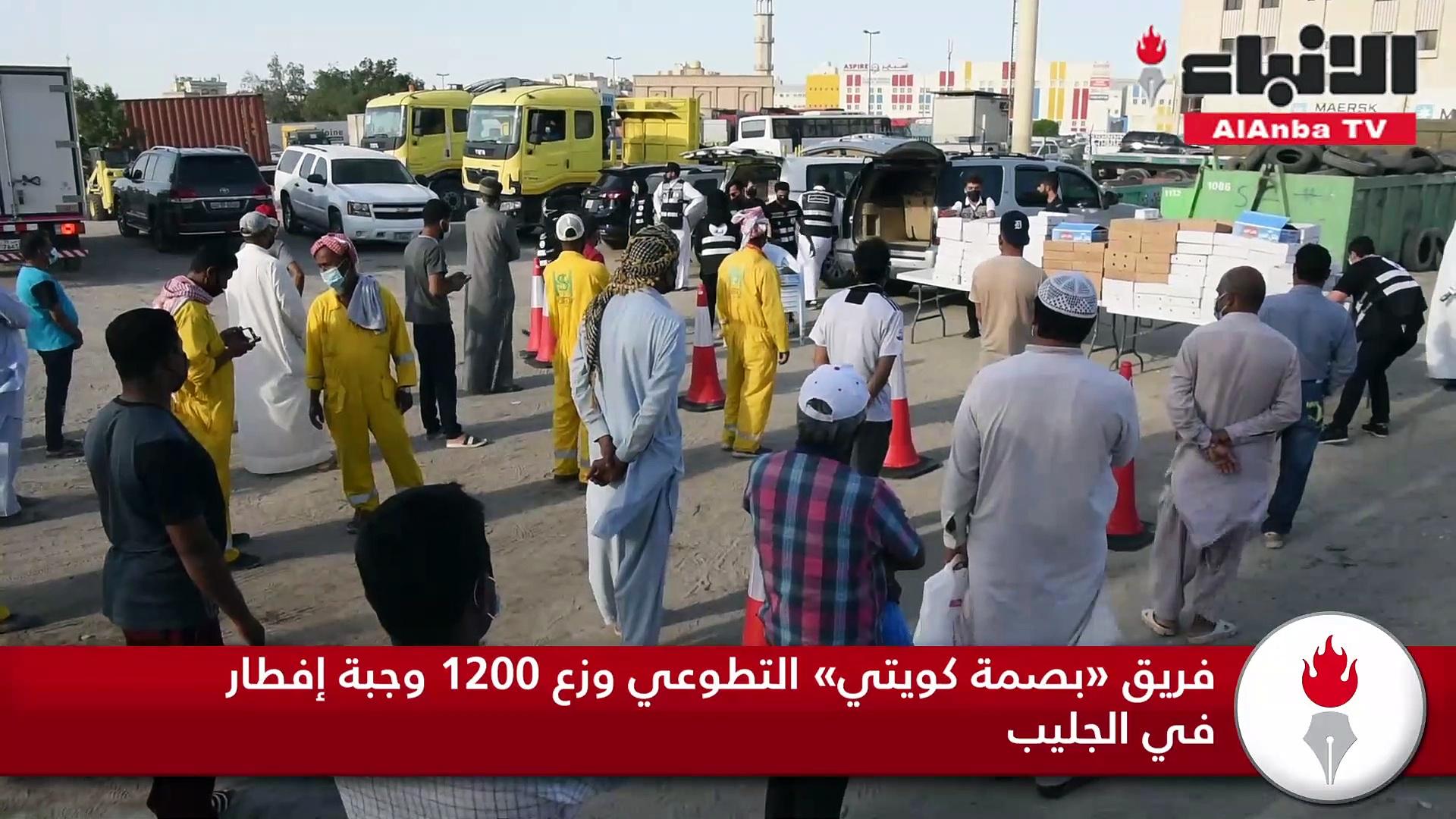 فريق «بصمة كويتي» التطوعي وزع 1200 وجبة إفطار في الجليب
