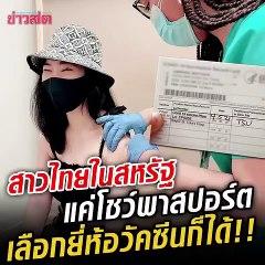 สาวไทยรีวิว!! ฉีดวัคซีนในสหรัฐ เข้าบูธ-ยื่นพาสปอร์ต เลือกยี่ห้อฉีดได้เลย