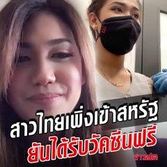 สาวไทย เพิ่งเข้าสหรัฐ ได้รับวัคซีนแล้ว โต้ สธ. ยันไม่เสียเงิน
