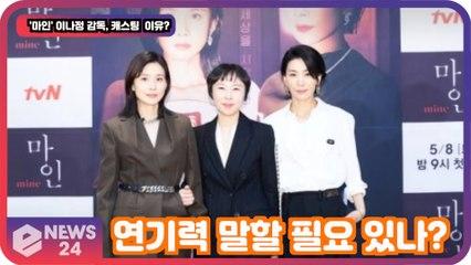 ′마인′ 이나정감독, 김서형X이보영, 연기력 말 할 필요 없어! ′캐스팅 이유 공개!′
