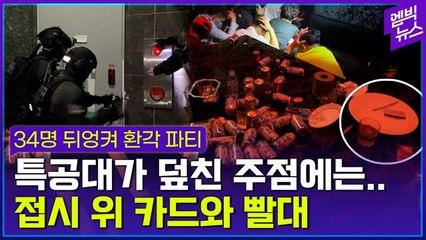 """[엠빅뉴스] """"와장창!"""" 강화유리 부수고 들이닥쳤더니.. 해경 특공대가 출동한 이유"""