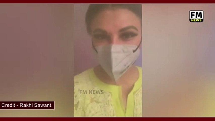 Rakhi Sawant ने कोरोना भागने के लिए ये क्या कर डाला l FM News