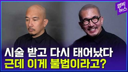 [엠빅뉴스] 구준엽도 대선주자도 한 문신..그런데 대부분 불법이라고?