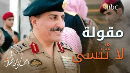 #خالد_القحطاني يذكر مقولة الأمير نايف – يرحمه الله - للإعلاميين
