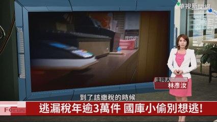 逃漏稅年逾3萬件 國庫小偷別想逃!|聚焦真相|華視新聞 20210508