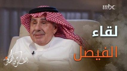 #خالد_غوث: أول لقاء عن قرب مع الملك فيصل