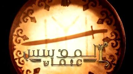 مسلسل المؤسس    عثمان الحلقة 34