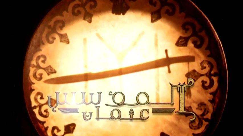 مسلسل المؤسس    عثمان الحلقة 33