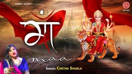 ओ माँ तू तो जाने बात मन की - माता रानी के बेहद प्यारा भजन - Chetna Shukla - New Devi Geet