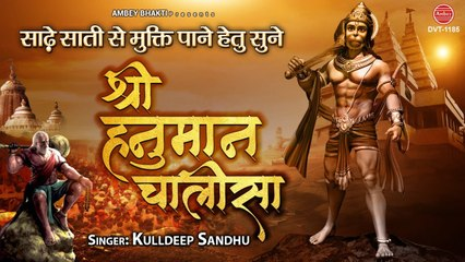 साढ़े साती से मुक्ति पाने हेतु सुने, श्री हनुमान चालीसा - Shree Hanuman Chalisa - Kulldeep Sandhu