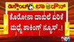 ಬೆಂಗಳೂರಲ್ಲಿ ಬರೋಬ್ಬರಿ 6,029 ಸೋಂಕಿತರು ಮಿಸ್ಸಿಂಗ್   Covid19 Second Wave In Karnataka   Bengaluru
