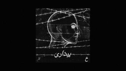 Konya - Bidari (Audio)