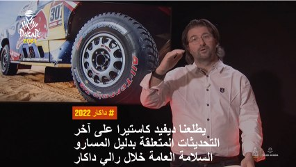 #Dakar2022 - يطلعنا ديفيد كاستيرا على آخر التحديثات المتعلقة بدليل المسارو السلامة العامة خلال رالي داكار