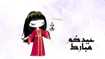 عيدكم مبارك من موقع عود. كوم