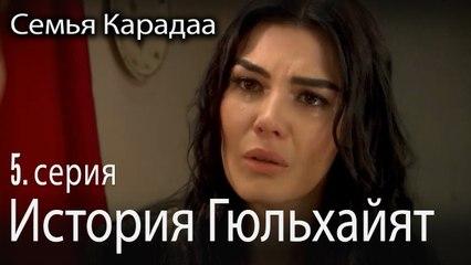 История Гюльхайят - Семья Карадаа 5 серия