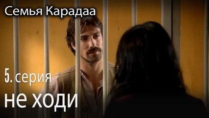 не ходи - Семья Карадаа 5 серия