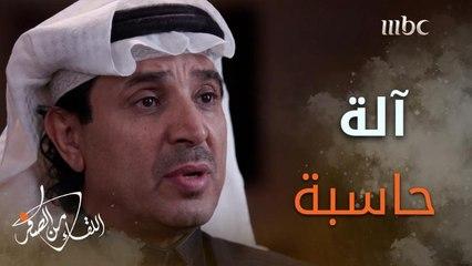 صالح القحطاني: لقبوني بالآلة الحاسبة في المدرسة