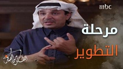 كيف طوّر #صالح_القحطاني من شركته الصغيرة لتصبح عملاقة