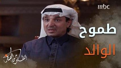 #صالح_القحطاني: أصبحت ضابطا إرضاء لطموح الوالد