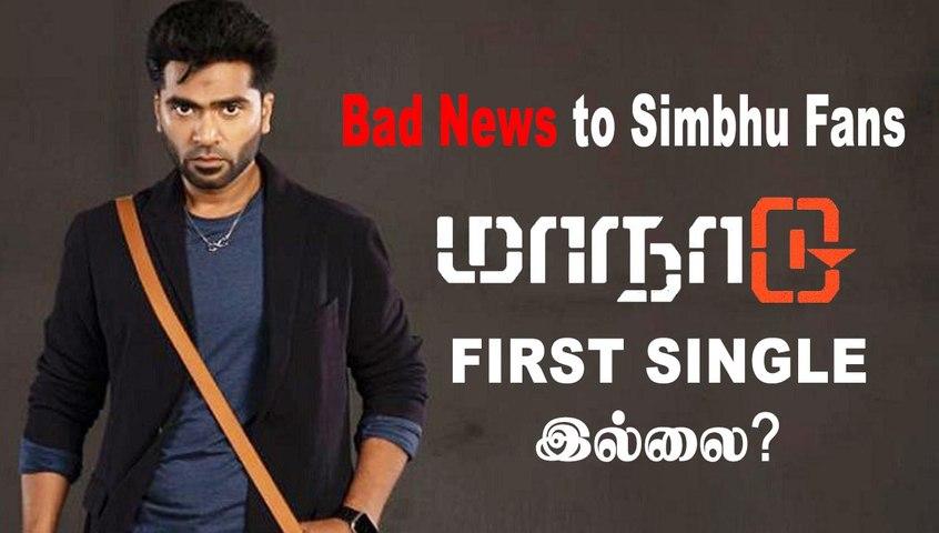 Simbhu ரசிகர்களுக்கு ஒரு Bad News   Manadu First Single வெளியாகாது   Filmibeat Tamil