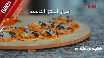 أسرار البيتزا الناجحة في شهيوة بالخف