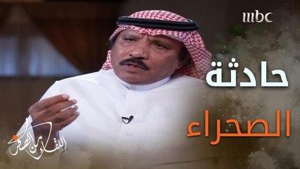 """#خالد_الحميدان يكشف لغز مقتل """"خمسيني الصحراء"""""""