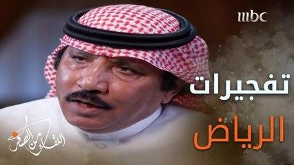 #خالد_الحميدان يكشف كواليس من تفجيرات الرياض الإرهابية