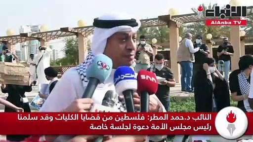 الكويتيون تضامنوا مع القدس وأهلها ونددوا بجرائم الكيان الصهيوني
