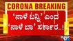 ವ್ಯಾಕ್ಸಿನ್ ಇಲ್ಲದಿದ್ದರೂ 'ವ್ಯಾಕ್ಸಿನ್' ನಾಟಕ ಆಡಿದ ಸರ್ಕಾರ..! Covid Vaccine Shortage In Bengaluru