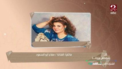 الفنانة صفاء أبوالسعود تحكي عن ذكرياتها مع أغنيتها الشهيرة العيد فرحة وإزاي الواحد يكون فرحان وسعيد