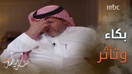 اللحظة التي بكى فيها اللواء المتقاعد ناصر الدويسي أثناء حلقة اللقاء وتركه موقع التصوير