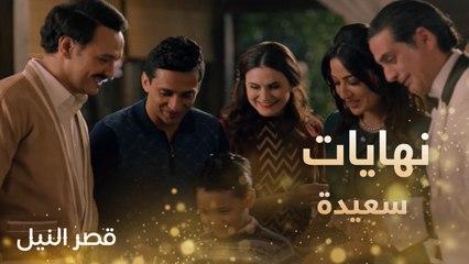 النهايات السعيدة في حكاية عائلة السيوفي