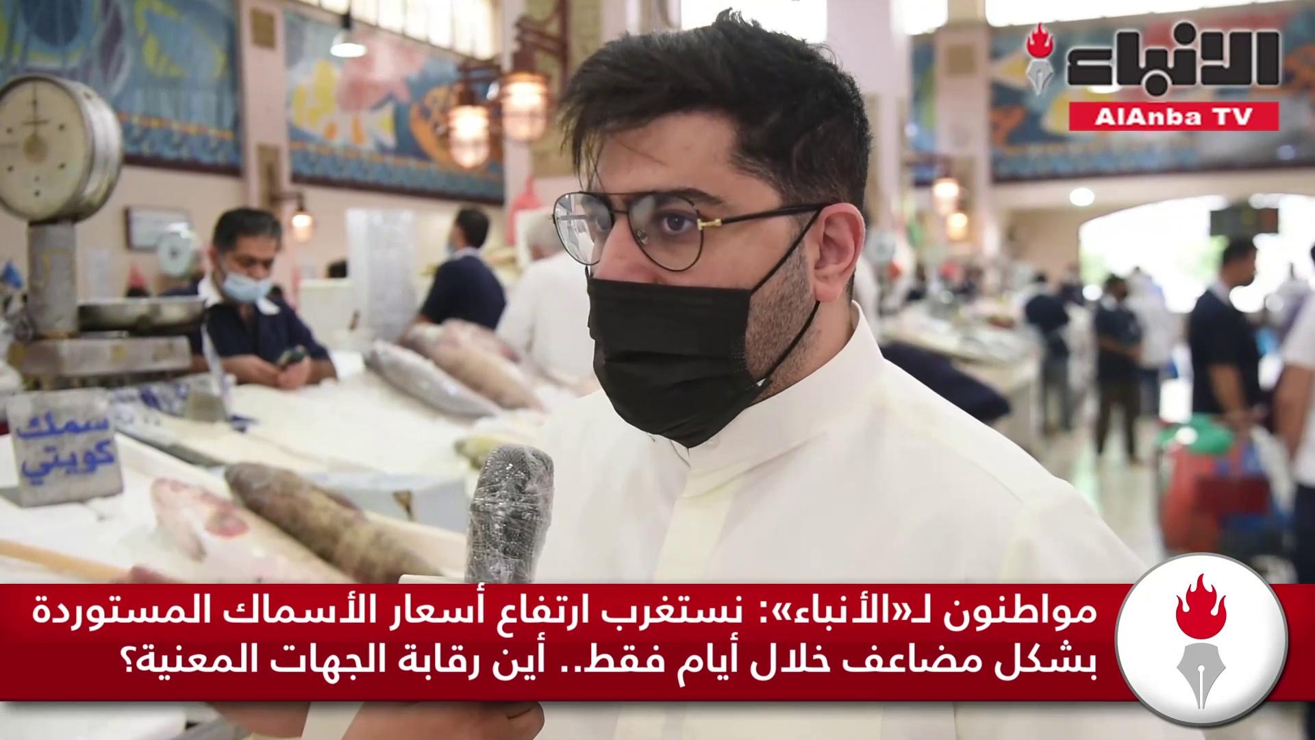 «الأنباء» في سوق السمك قبل العيد.. إقبال كبير مع قلة المعروض وارتفاع جنوني بالأسعار