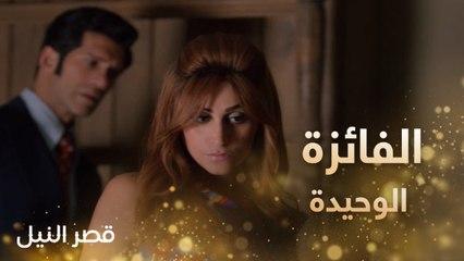دينا الشربيني الفائزة الوحيدة في الحكاية..حب وثروة في الحلقة الأخيرة من قصر النيل