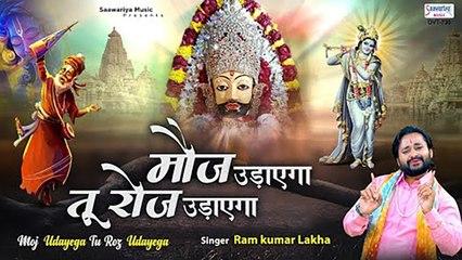 मौज उड़ाएगा तू रोज उड़ाएगा - Khatu Shyam Bhajan - Ram Kumar Lakha