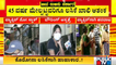 Covid Vaccine Shortage Hits Bengaluru; Public TV Ground Report From Bowring Hospital