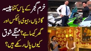 Khuram Gujjar k pas kitna pesa, gariyan, heavy bikes aur ghar kesa hai? Mehngay shoq kyun pal rakhy hain...