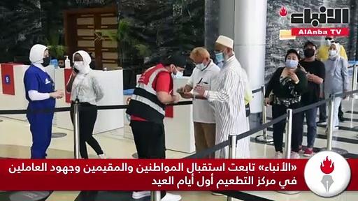 «الأنباء» تابعت استقبال المواطنين والمقيمين وجهود العاملين في مركز التطعيم أول أيام العيد