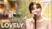 [Simply K-Pop CON-TOUR] MINZY (공민지) - LOVELY _ Ep.467
