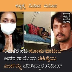 Sudeep Provides Financial Aid To Bigg Boss Kannada Season 6 Ex Contestant Sonu Patil, For Her Mother's Treatment