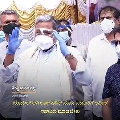 Siddaramaiah Demands Total Lockdown In Karnataka