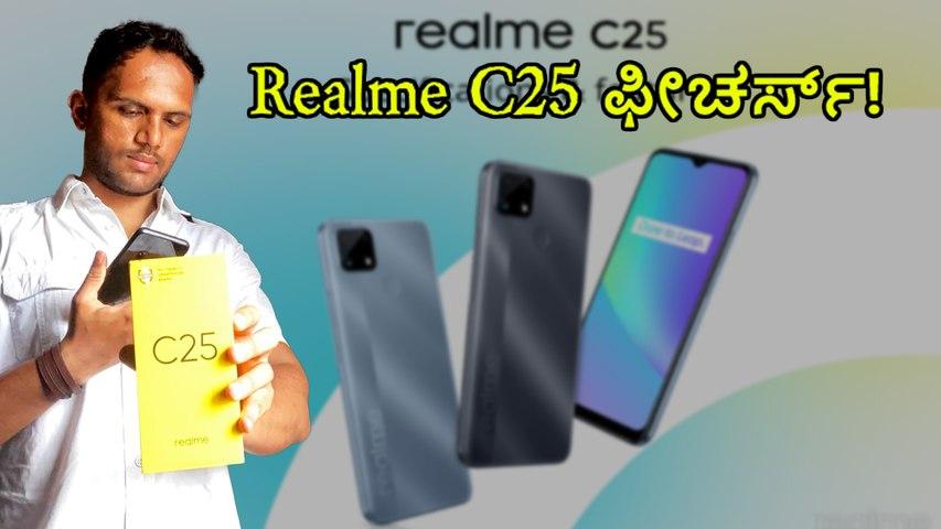 Realme C25 ಫೀಚರ್ಸ್!