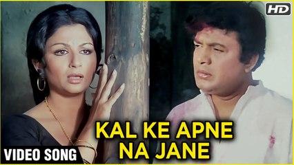 Kal Ke Apne - Video Song (HD)   Amanush Songs   Sharmila Tagore, Uttam Kumar   Old Romantic Songs