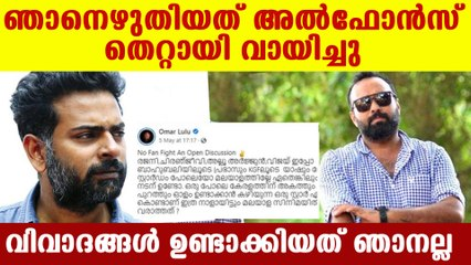 Omar lulu reveals the fact behind his post | FilmiBeat Malayalam
