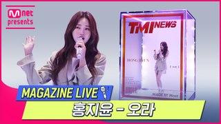 [TMI NEWS] MAGAZINE LIVE|홍지윤(Hong Ji Yun) - 오라(ORA)