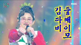 [Comeback Stage] Second Aunt KimDaVi - UP!, 둘째이모 김다비 - 오르자 Show Music core 20210515